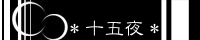 �シ雁香莠泌、懶シ� // 豁ゥ譎よァ�